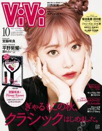 ViVi (ヴィヴィ) 2021年 10月号