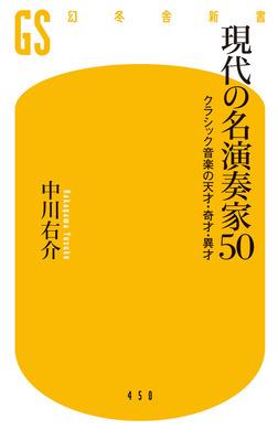 現代の名演奏家50 クラシック音楽の天才・奇才・異才-電子書籍