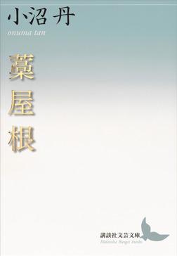 藁屋根-電子書籍