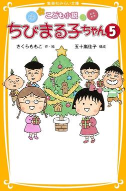 こども小説 ちびまる子ちゃん5-電子書籍