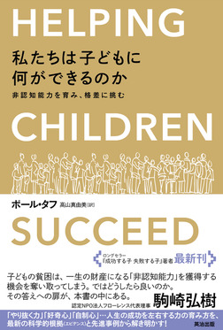 私たちは子どもに何ができるのか ― 非認知能力を育み、格差に挑む-電子書籍