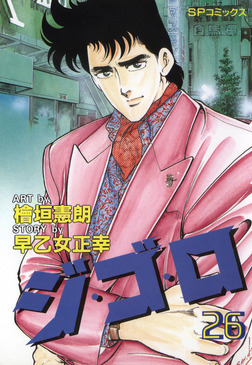 ジ・ゴ・ロ (26)-電子書籍