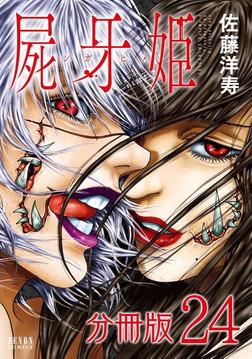 屍牙姫 分冊版 24-電子書籍