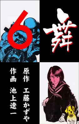 舞 MAI 6-電子書籍