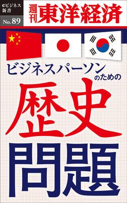 ビジネスパーソンのための歴史問題―週刊東洋経済eビジネス新書No.89-電子書籍