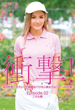 衝撃!あの世界一セクシーで綺麗なパツキン美女ゴルファーAV出演。超絶アスリート美人とまさかの19番ホールinワン! Episode02 ニネル編-電子書籍