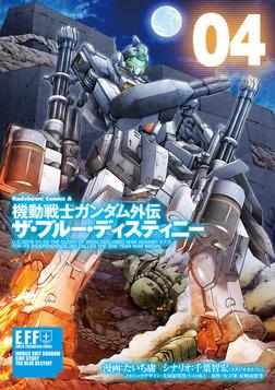 機動戦士ガンダム外伝 ザ・ブルー・ディスティニー(4)-電子書籍