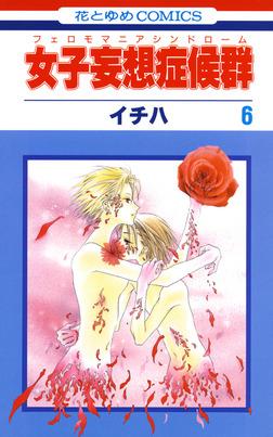 女子妄想症候群 6巻-電子書籍