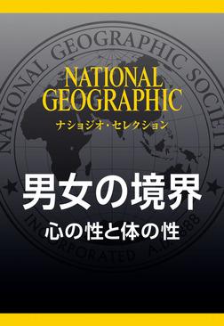<ナショジオ・セレクション> 男女の境界-電子書籍