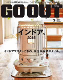 OUTDOOR STYLE GO OUT 2016年3月号 Vol.77-電子書籍