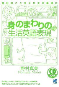 身のまわりの生活英語表現(CDなしバージョン)