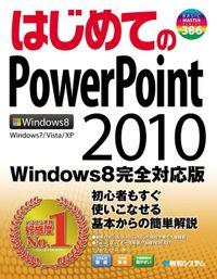 はじめてのPowerPoint 2010 Windows 8 完全対応版