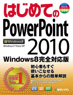 はじめてのPowerPoint 2010 Windows 8 完全対応版-電子書籍