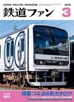 鉄道ファン2018年3月号-電子書籍
