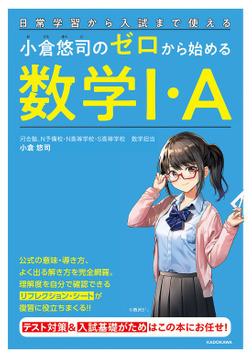 日常学習から入試まで使える 小倉悠司の ゼロから始める数学1・A-電子書籍