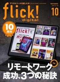 flick! 2020年10月号 Vol.108