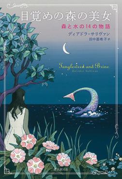 目覚めの森の美女 森と水の14の物語-電子書籍