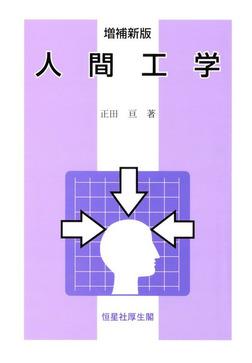 増補新版 人間工学-電子書籍