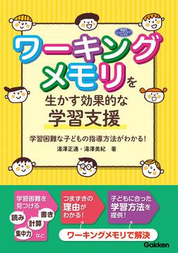 ワーキングメモリを生かす効果的な学習支援 学習困難な子どもの指導方法がわかる!-電子書籍