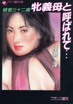 綾香三十二歳 牝義母と呼ばれて…-電子書籍