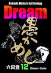 Rokuda Noboru Anthology Dream(ぶんか社コミックス)