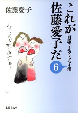 これが佐藤愛子だ 6-電子書籍