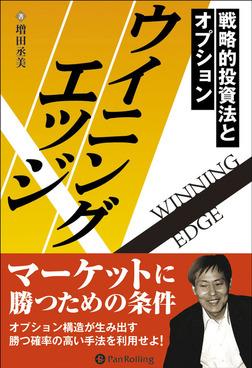 ウイニングエッジ  ──戦略的投資法とオプション-電子書籍