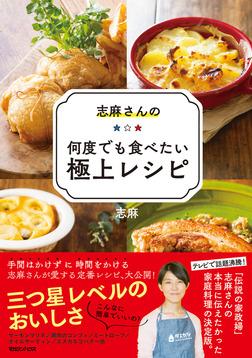 志麻さんの何度でも食べたい極上レシピ-電子書籍
