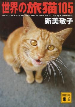 世界の旅猫105-電子書籍