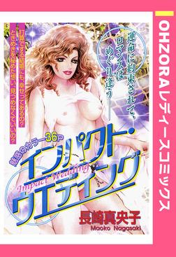 インパクト・ウェディング 【単話売】-電子書籍