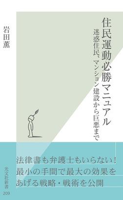 住民運動必勝マニュアル~迷惑住民、マンション建設から巨悪まで~-電子書籍