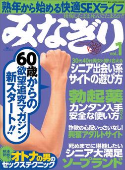 みなぎり vol.1★60歳からの欲望追及マガジン★裏モノJAPAN-電子書籍