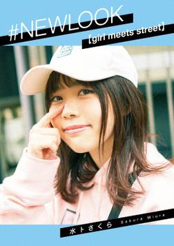 #NEWLOOK【girl meets street】水卜さくら-電子書籍