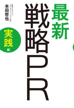 最新 戦略PR 実践編-電子書籍