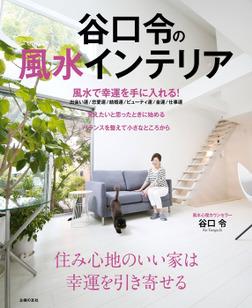 谷口令の風水インテリア-電子書籍
