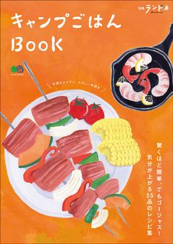 別冊ランドネ キャンプごはんBOOK-電子書籍