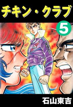 チキン・クラブ -CHICKEN CLUB- 5-電子書籍