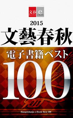 2015文藝春秋電子書籍ベスト100【文春e-Books】-電子書籍