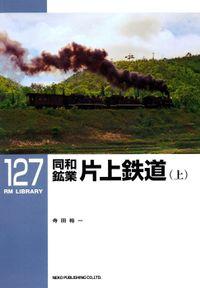 同和鉱業 片上鉄道(RM LIBRARY)