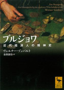 ブルジョワ 近代経済人の精神史-電子書籍