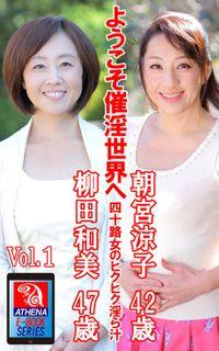 ようこそ催淫世界へ 四十路女のヒクヒク淫ら汁 Vol.1 朝宮涼子 42歳 柳田和美 47歳