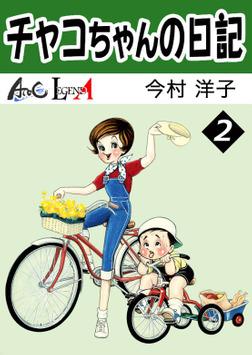 チャコちゃんの日記 (2)-電子書籍