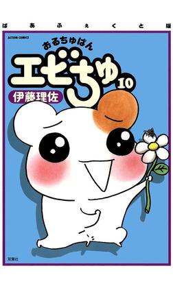 ぱあふぇくと版 おるちゅばんエビちゅ / 10-電子書籍