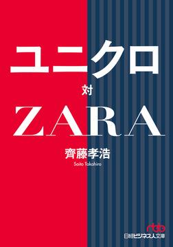 ユニクロ対ZARA-電子書籍