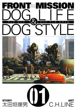 FRONT MISSION DOG LIFE & DOG STYLE1巻-電子書籍