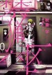 【期間限定 無料お試し版】禁猟六区 volume.0