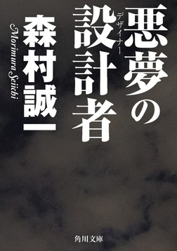 悪夢の設計者-電子書籍