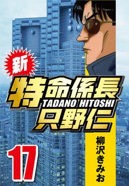 新・特命係長只野仁 17-電子書籍