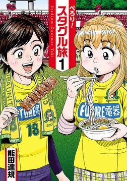 ぺろり!スタグル旅(1)-電子書籍