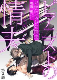 ピアニストの情夫(いろおとこ) 第3話